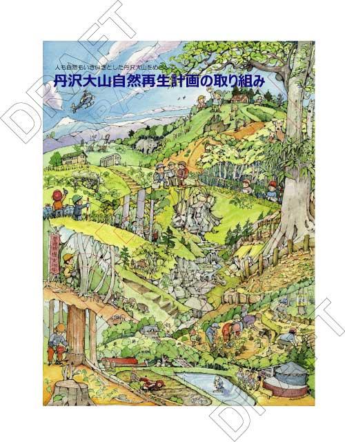 120320_丹沢大山自然再生計画の取組み_完
