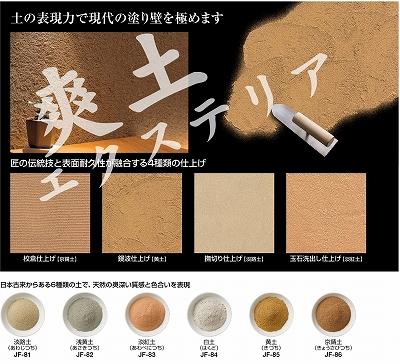 京都左官爽土エクステリア漆喰珪藻土塗り土壁