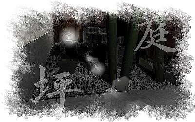 オシャレ 坪庭 作成 福知山 綾部 亀岡 南丹市 舞鶴