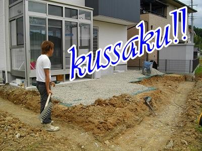 掘削 京都
