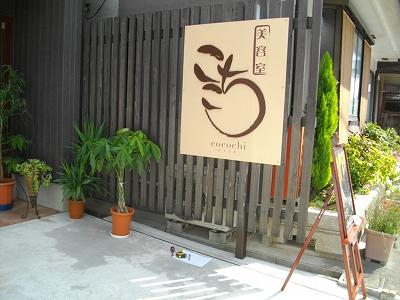 おしゃれ美容室 亀岡市 兵庫 篠山 京都