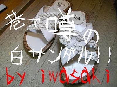 白サンダル岩崎
