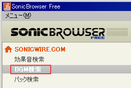 sonicbrowserfree1-29.png
