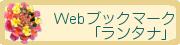 Webブックマーク「ランタナ」