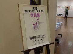 calligraphy展覧会