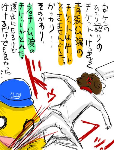 絵日記2011年09月03日