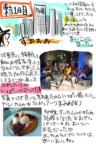 絵日記2011年09月10日