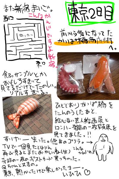 絵日記2011年09月11日