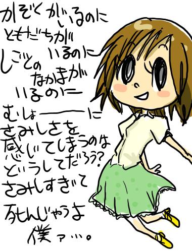 絵日記2011年10月04日