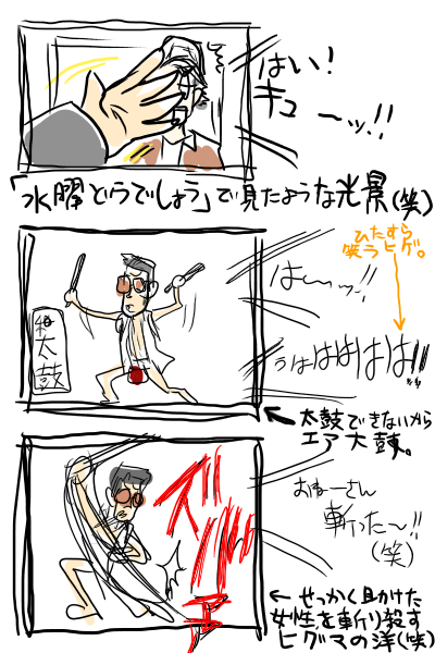 絵日記2011年10月14日2