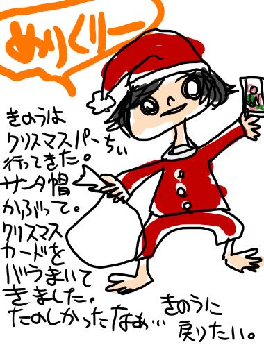 絵日記2011年12月18日