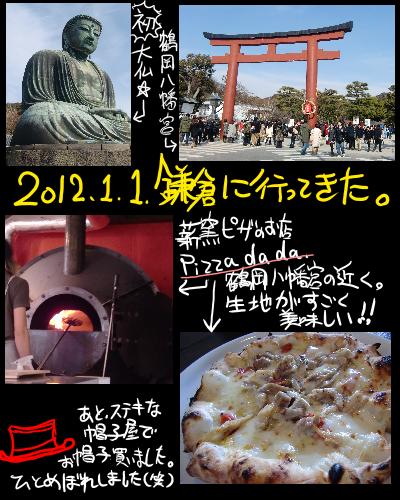 絵日記2012年01日01日