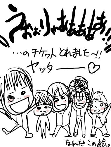絵日記2012年01日05日