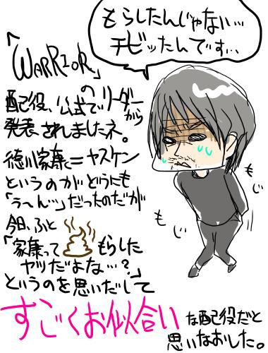 絵日記2012年01日14日
