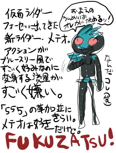 絵日記2012年01日22日