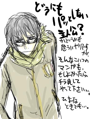 絵日記2012年01日27日