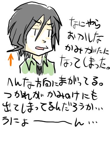 絵日記2012年02日03日