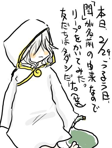 絵日記2012年02日29日