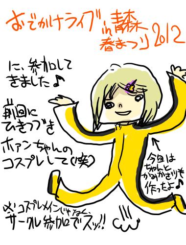 絵日記2012年03日20日01
