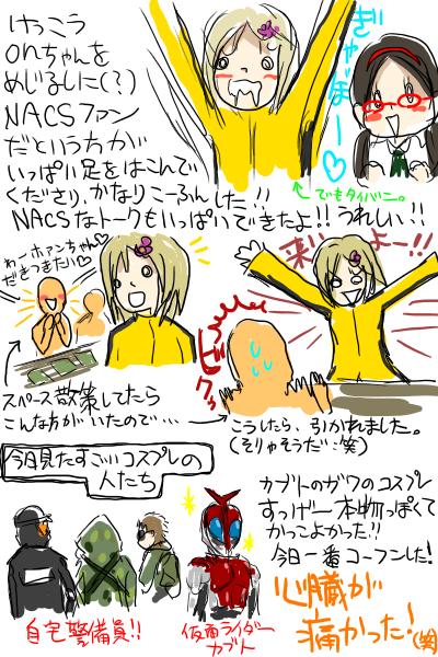 絵日記2012年03日20日03