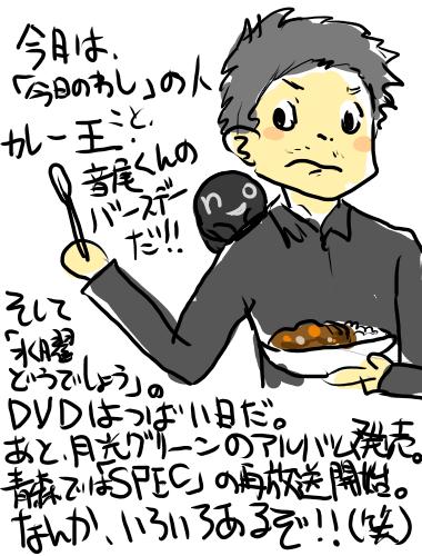 絵日記2012年03日21日