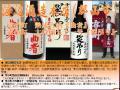 渡辺酒造01