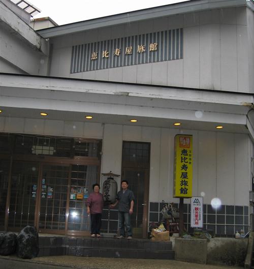 恵比寿屋旅館