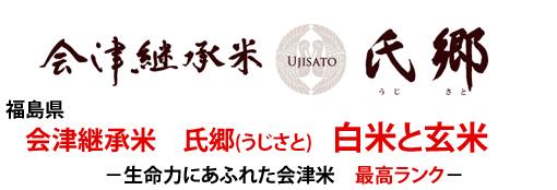 ujisatomai-03