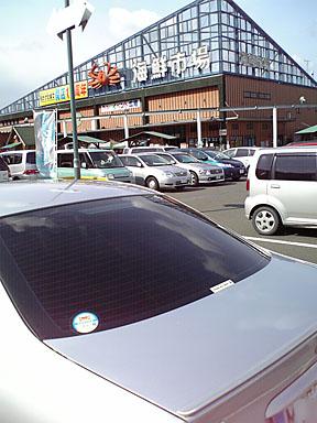 京09 舞鶴港とれとれセンター