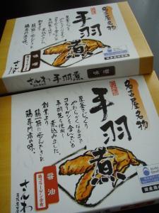 20110820名古屋名物手羽煮