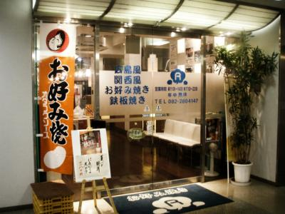 20111101広島6