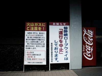 20111130阿蘇山01