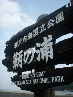 20111215鞆の浦01