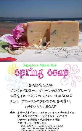 soapspring.jpg