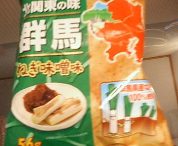 ねぎ味噌ポテチ