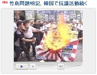 竹島韓国抗議