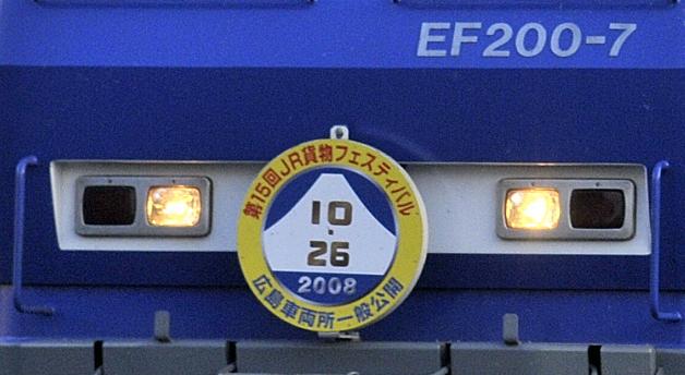 EF200の広車公開PRヘッドマーク