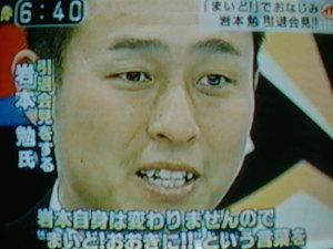 """岩本自身はかわりませんので""""まいど!おおきに!!""""という言葉を"""
