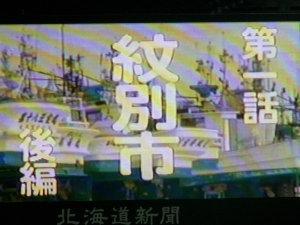 オホーツク紋別Part.2