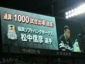 5回試合成立で1000試合出場達成!松中オメデトウ!