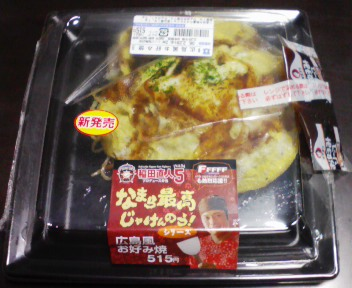広島焼きじゃ~!