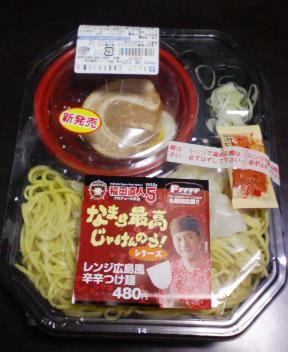 つけ麺じゃけぇのぉ~