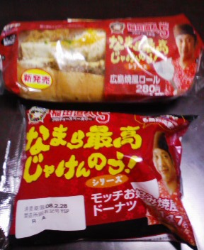 パンとパンじゃ。