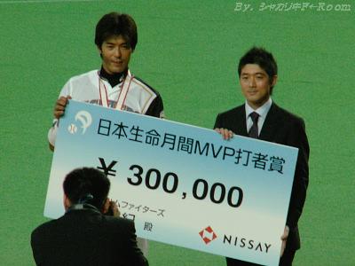 他の選手にも還元される¥300,000…ファンにも還元してw。