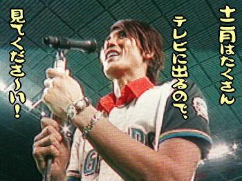 スター★#1SHINJO