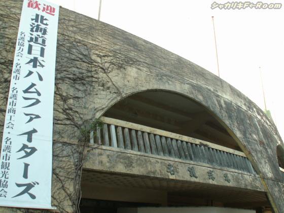 2007年2月・名護球場