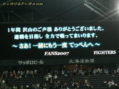 ファンへのメッセージ。