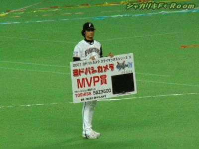 MVP取ったダル~!