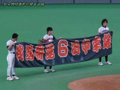 見えないけど、闘将会から贈られた、ファンからのメッセージが書き込まれた横断幕。