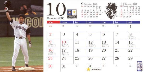 このカレンダー、誰んだー?